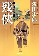 表紙: 天切り松 闇がたり 第二巻 残侠 (集英社文庫) | 浅田次郎
