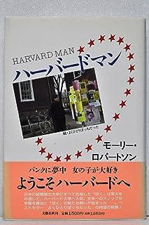 ハーバードマン—続・よくひとりぼっちだった