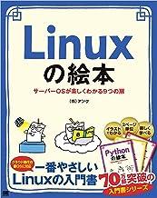 表紙: Linuxの絵本 サーバーOSが楽しくわかる9つの扉 | 株式会社アンク