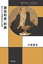 表紙: 前田利家・利長 (中世から近世へ) | 大西 泰正