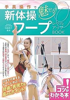 手具操作で魅せる! 新体操 フープ レベルアップBOOK (コツがわかる本!)