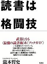 表紙: 読書は格闘技 (集英社) | 瀧本哲史