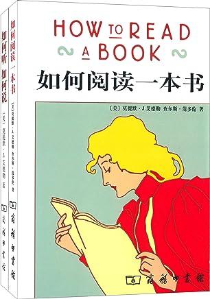 如何阅读一本书+如何听如何说(套装共2册)