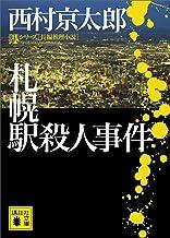 表紙: 札幌駅殺人事件 (講談社文庫) | 西村京太郎