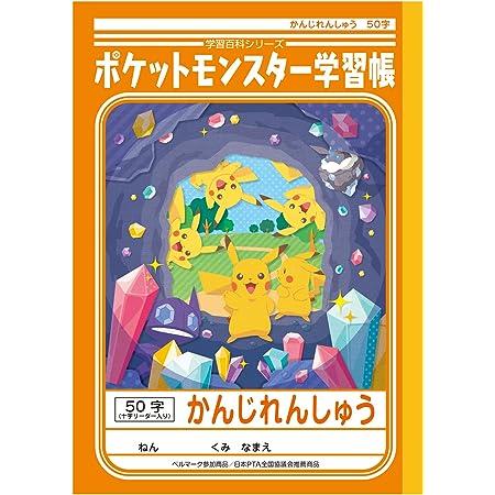 ショウワノート ポケモン 学習帳 漢字 50字補助線入り PL-48 5冊パック