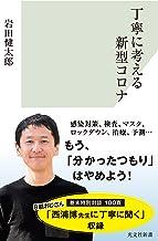 表紙: 丁寧に考える新型コロナ (光文社新書)   岩田 健太郎