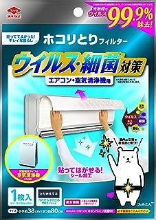 東洋アルミ (おうちのキレイフィルター) ウィルス対策フィルター エアコン・空気清浄機用