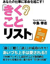 表紙: あなたの仕事に革命を起こす!「きくことリスト」 | 中島孝志
