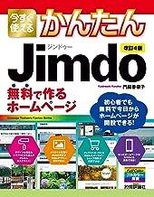 表紙: 今すぐ使えるかんたん Jimdo 無料で作るホームページ[改訂4版] | 門脇 香奈子