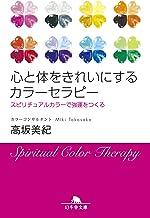 表紙: 心と体をきれいにするカラーセラピー スピリチュアルカラーで強運をつくる (幻冬舎文庫)   高坂美紀
