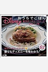 Disney おうちでごはん 東京ディズニーリゾート公式レシピ集 Kindle版