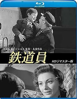 鉄道員 【ブルーレイ版】 [Blu-ray]