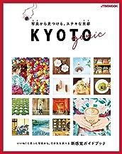 表紙: KYOTOgenic 写真から見つける、ステキな京都 (JTBのムック) | JTBパブリッシング
