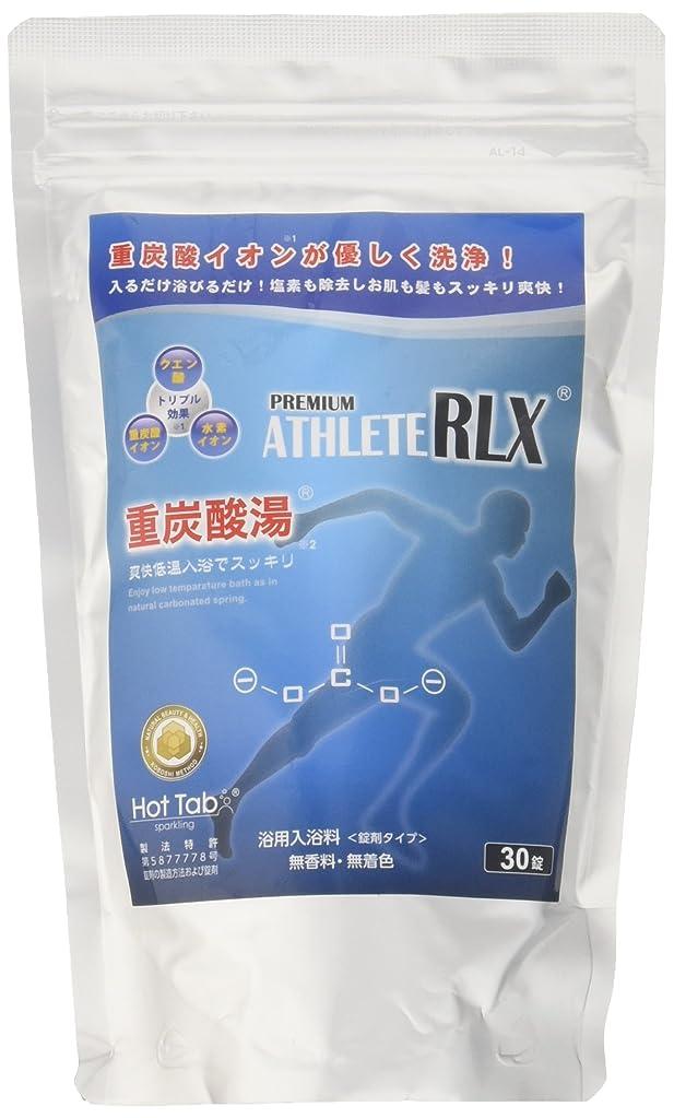 腕不安九月ホットアルバムコム 新PREMIUM ATHLETE RLX重炭酸湯(プレミアムアスリートRLX) 30錠入り