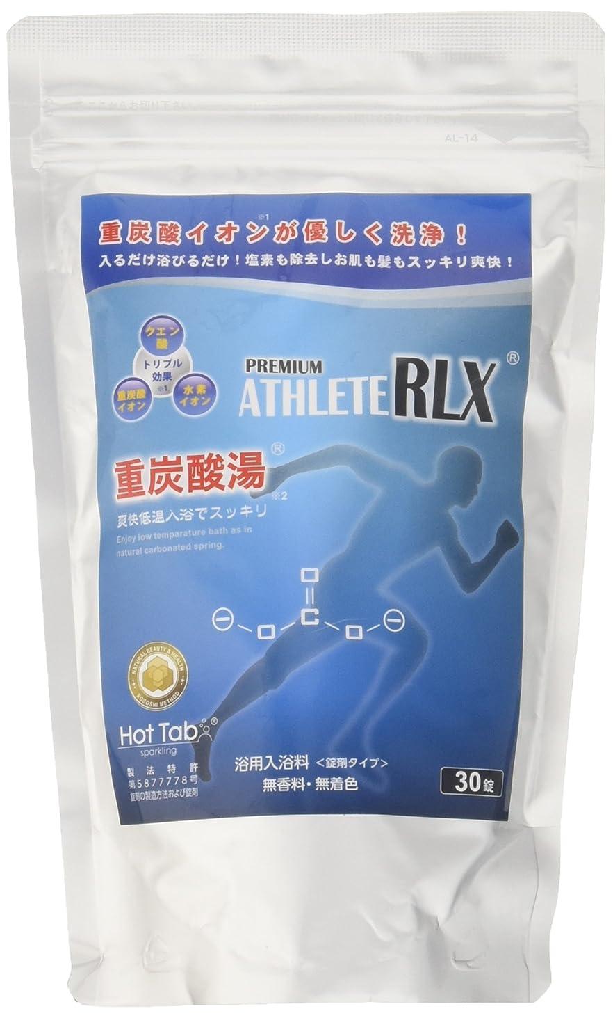 義務くぼみ抜粋ホットアルバムコム 新PREMIUM ATHLETE RLX重炭酸湯(プレミアムアスリートRLX) 30錠入り