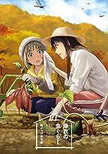 表紙: 麻衣の虫ぐらし(2) (バンブーコミックス) | 雨がっぱ少女群