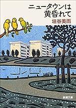 表紙: ニュータウンは黄昏れて(新潮文庫) | 垣谷 美雨