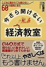 表紙: 今さら聞けない経済教室―こどもに聞かれても困らない60の疑問と答え | 池田 信夫