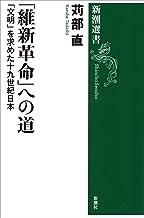 表紙: 「維新革命」への道―「文明」を求めた十九世紀日本―(新潮選書) | 苅部直