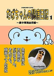 だばちゃんの闘病日記1 鼻中隔湾曲症編 (DABACHAN COMIC)