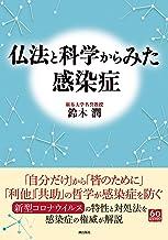 表紙: 仏法と科学からみた感染症 | 鈴木潤