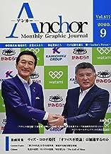 月刊 Anchor(アンカー) 2020-9月号