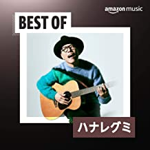 Best of ハナレグミ