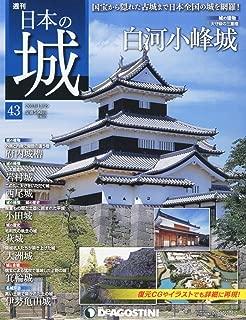日本の城 43号 (白河小峰城) [分冊百科]