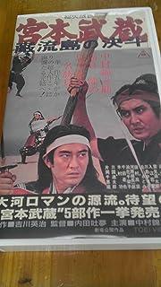 宮本武蔵 巌流島の決斗【劇場版】 [VHS]