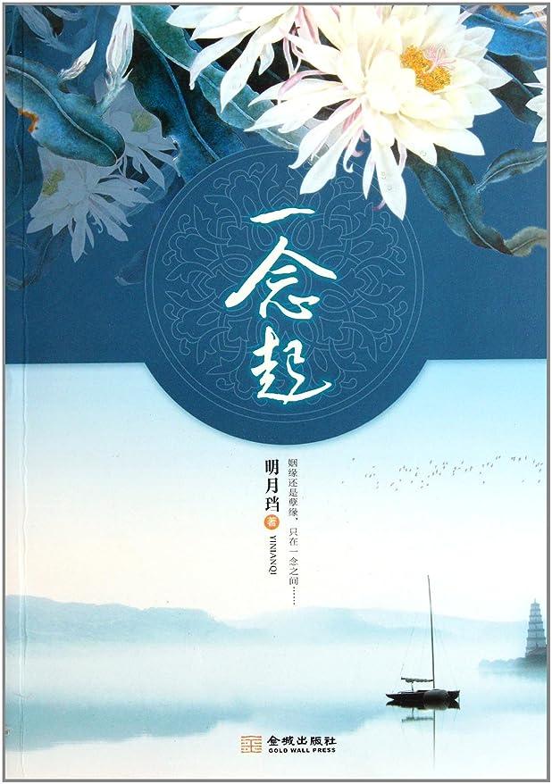 スペード同化メロディー一念起 (English Edition)