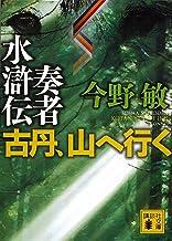 表紙: 奏者水滸伝 古丹、山へ行く (講談社文庫)   今野敏