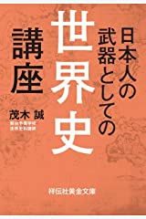日本人の武器としての世界史講座 (祥伝社黄金文庫) Kindle版