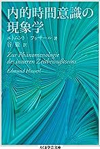 表紙: 内的時間意識の現象学 (ちくま学芸文庫) | エトムント・フッサール