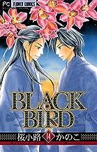 表紙: BLACK BIRD(14) (フラワーコミックス)   桜小路かのこ