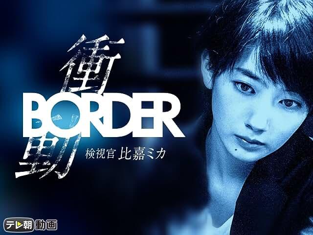 BORDER 衝動〜検視官・比嘉ミカ〜