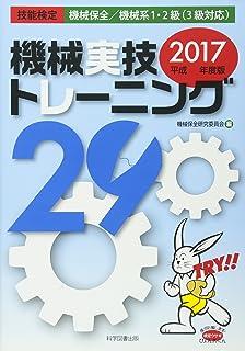 機械実技トレーニング〈平成29年度版〉―技能検定機械保全機械系1・2・3級
