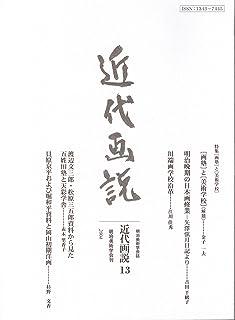 近代画説 13―特集[画塾]と[美術学校]