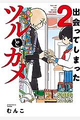 出会ってしまったツルとカメ (2) (バンブーコミックス) Kindle版