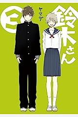 鈴木さん 3巻 (デジタル版ガンガンコミックスONLINE) Kindle版