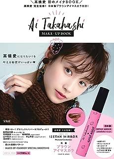 Ai Takahashi MAKE-UP BOOK (バラエティ)