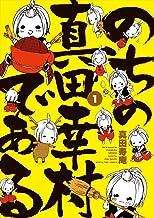 のちの真田幸村である (1) (まんがタイムコミックス)