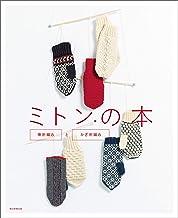 表紙: ミトンの本 棒針編みとかぎ針編み | 朝日新聞出版