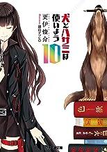 表紙: 犬とハサミは使いよう10 (ファミ通文庫) | 更伊 俊介