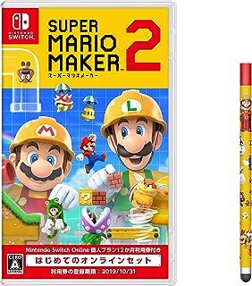 スーパーマリオメーカー 2 はじめてのオンラインセット -Switch (【早期購入者特典】Nintendo Switch タッチペン(スーパーマリオメーカー 2エディション) 同梱)