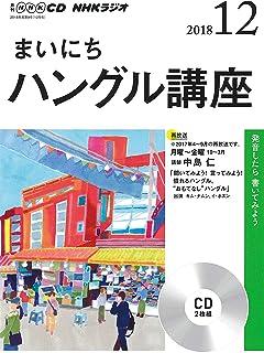 NHK CD ラジオ まいにちハングル講座 2018年12月号 (NHK CD)