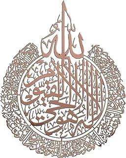 لوحة فنية جدارية إسلامية من الأكريليك، ديكور حائط إسلامي، هدية للسلمين، هدية رمضان، ديكور حائط إسلامي، ديكور حائط جميل وفر...