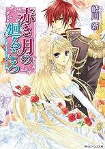 表紙: 赤き月の廻るころ 紅蓮の王子と囚われの花嫁 (角川ビーンズ文庫)   凪 かすみ
