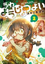 表紙: うわようじょつよい 2巻 (LINEコミックス)   派手な看護婦