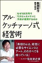 表紙: アル・ケッチァーノ式経営術 | 奥田政行・鈴木桂水