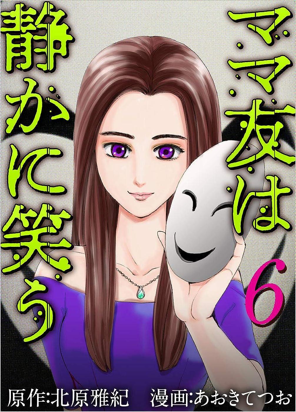 空虚批判する評価可能ママ友は静かに笑う 分冊版 6話 (まんが王国コミックス)